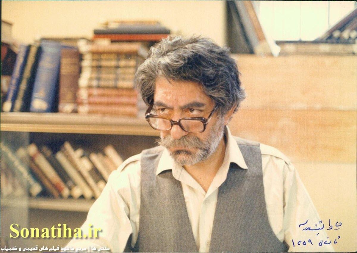 عزت اله انتظامی در فیلم مدرسه ای که می رفتیم