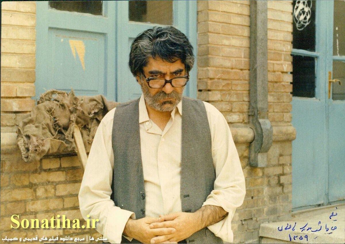 حضور عزت اله انتظامی در فیلم مدرسه ای که می رفتیم 1359